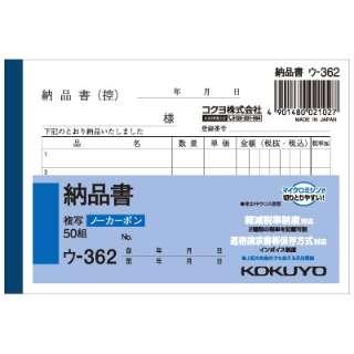 伝票・帳票] NC複写簿 ノーカーボン納品書(B7ヨコ型5行50組) ウ-362 ...