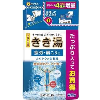 きき湯 カルシウム炭酸湯 (つめかえ用) [入浴剤]