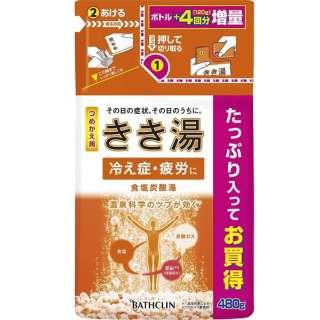 きき湯 食塩炭酸湯 つめかえ用 (480g) [入浴剤]