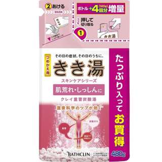 きき湯 クレイ重曹炭酸湯 つめかえ用 (480g) [入浴剤]