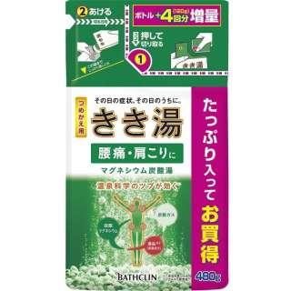きき湯 マグネシウム炭酸湯 つめかえ用 (480g) [入浴剤]