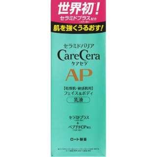 CareCera(ケアセラ) APフェイス&ボディ乳液 (200ml) 〔ボディミルク〕