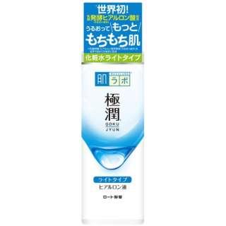 肌研(ハダラボ) 極潤 ヒアルロン液 ライトタイプ(170ml) 〔化粧水〕