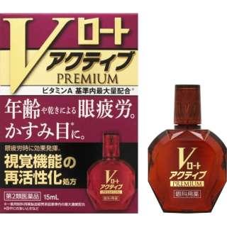 【第2類医薬品】 Vロートアクティブプレミアム(15mL)