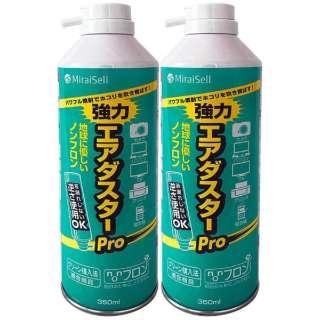 エアダスター DME+CO2(350ml・2本パック) MS2-ADPRO-2P