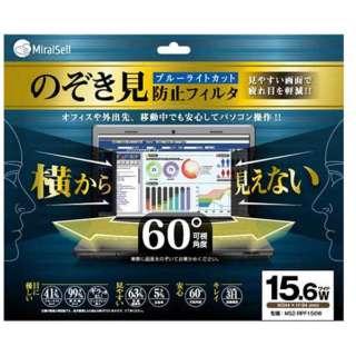 15.6インチワイド対応 プライバシーフィルム MS2-RPF156W