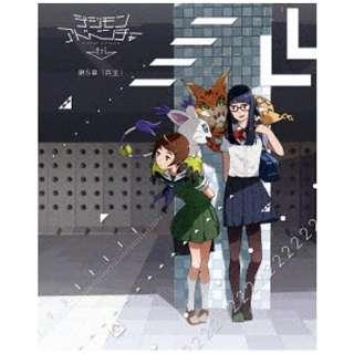 デジモンアドベンチャー tri. 第5章「共生」 【DVD】