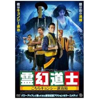 霊幻道士 こちらキョンシー退治局 【DVD】