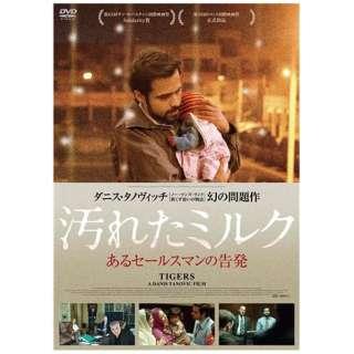 汚れたミルク あるセールスマンの告発 【DVD】