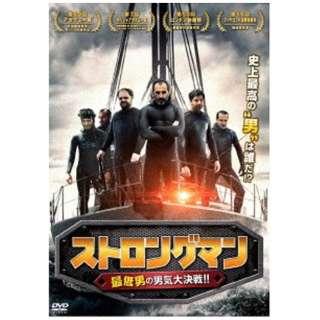 ストロングマン 最低男の男気大決戦!! 【DVD】