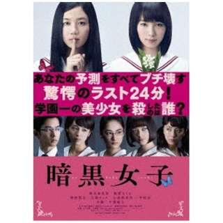 暗黒女子 【DVD】