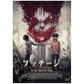 フッテージ デス・スパイラル 【DVD】