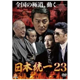 日本統一23 【DVD】