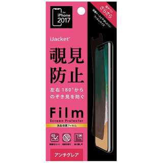 iPhone X用 液晶保護フィルム のぞき見防止 PG-17XMB01