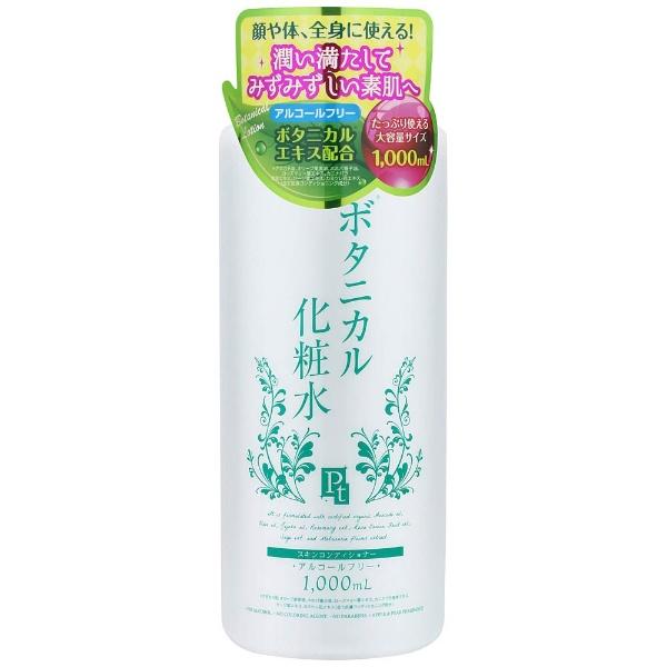 プラチナレーベル ボタニカル化粧水 1000ml