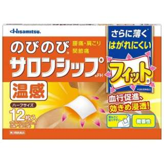 【第3類医薬品】 のびのびサロンシップフィット温感ハーフ(12枚)