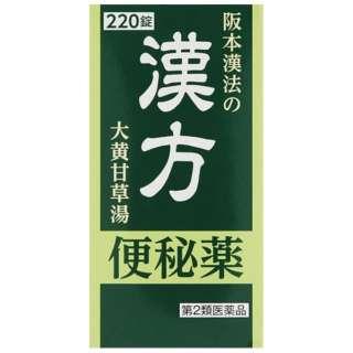 【第2類医薬品】 阪本漢法の漢方便秘薬(220錠)