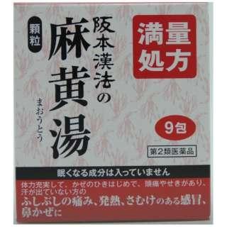 【第2類医薬品】 阪本漢法の麻黄湯顆粒(9包)