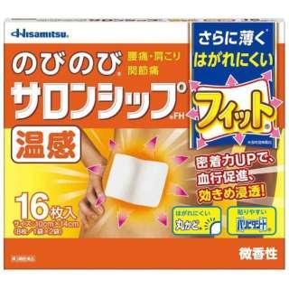 【第3類医薬品】 のびのびサロンシップフィット温感(16枚)