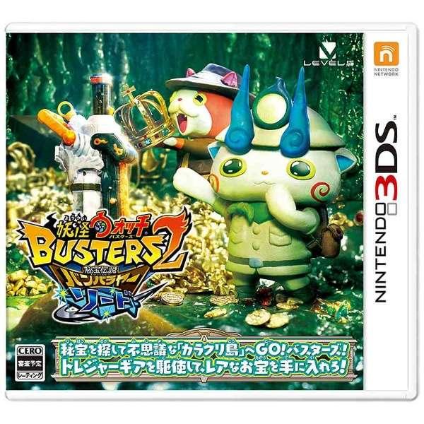 妖怪ウォッチバスターズ2 秘宝伝説バンバラヤー ソード【3DS】
