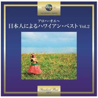 (V.A.)/アロハ・オエ~日本人によるハワイアン・ベスト Vol.2 【CD】
