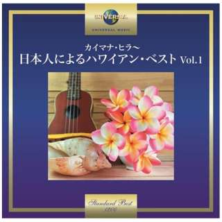 (V.A.)/カイマナ・ヒラ~日本人によるハワイアン・ベスト Vol.1 【CD】