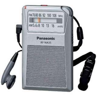 RF-NA35 携帯ラジオ シルバー [AM/FM /ワイドFM対応]