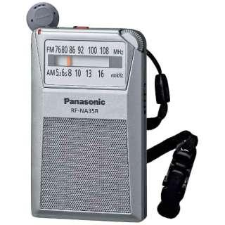 RF-NA35R 携帯ラジオ シルバー [AM/FM /ワイドFM対応]
