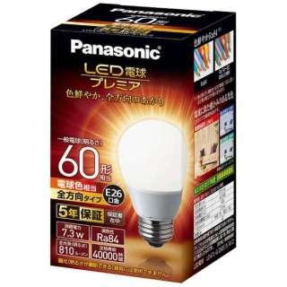 調光器非対応LED電球 「LED電球プレミア」(一般電球形・全光束810lm/電球色相当・口金E26) LDA7L-G/Z60E/S/W/2