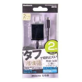 [micro USB]ケーブル一体型AC充電器 2.4A (2m・ブラック)BKS-ACJKMU20U1S-BK [2.0m]