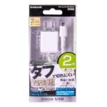 [micro USB]ケーブル一体型AC充電器 2.4A (2m・ホワイト)BKS-ACJKMU20U1S-WH [2.0m]