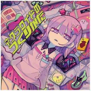 ナナヲアカリ/ネクラロイドのつくりかた 【CD】