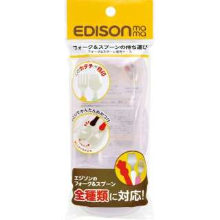 エジソンのフォーク&スプーンケース 専用ケース