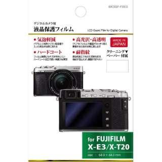 液晶保護フィルム(FUJIFILM X-E3専用) BKDGFFXE3