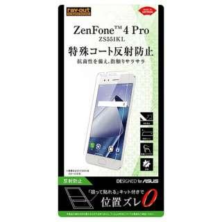 ZenFone 4 Pro(ZS551KL)用 フィルム さらさら 指紋 反射防止 RT-RAZ4PF/H1