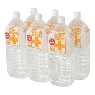 """室户海洋深层水""""紧急用的饮料超级市场保存7年""""2L(6)"""