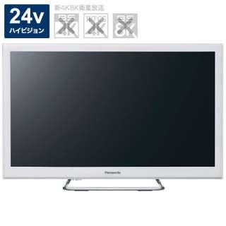 TH-24ES500-W 液晶テレビ VIERA(ビエラ) ホワイト [24V型 /ハイビジョン /YouTube対応]