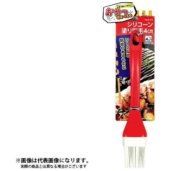おやつDEっSE シリコーン塗り刷毛(4cm) D-410