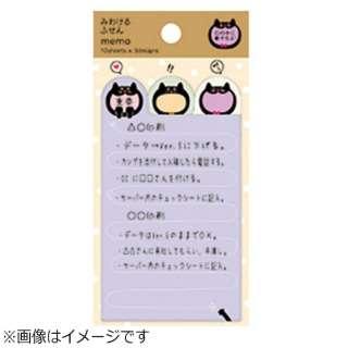 みわける付箋(黒猫)M036-41