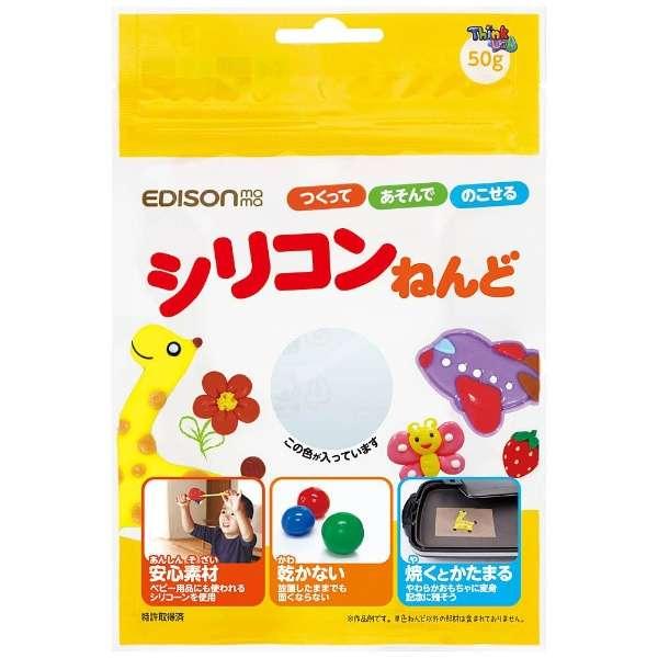 シリコンねんど カラーレス(50g)
