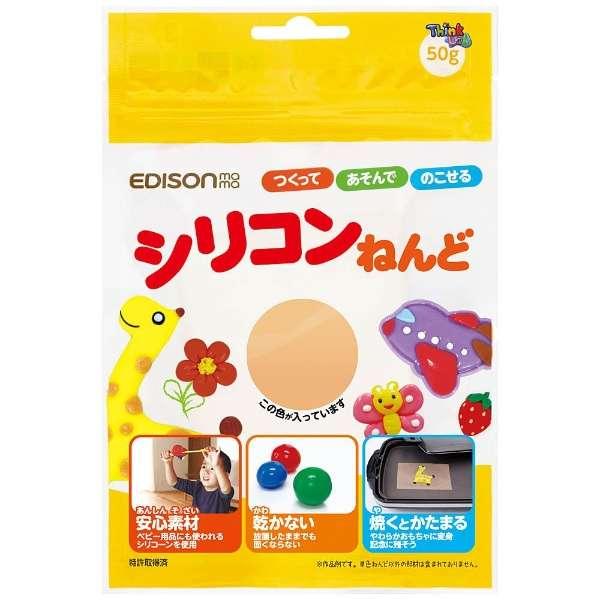 シリコンねんど ペールオレンジ(50g)