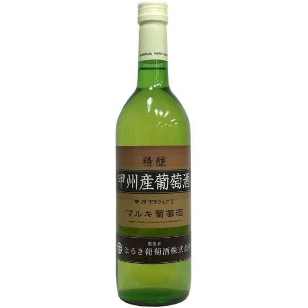 甲州産葡萄酒 デラウェア 辛口 720ml【白ワイン】