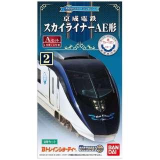 Bトレインショーティー 京成鉄道スカイライナーAE形 Aセット