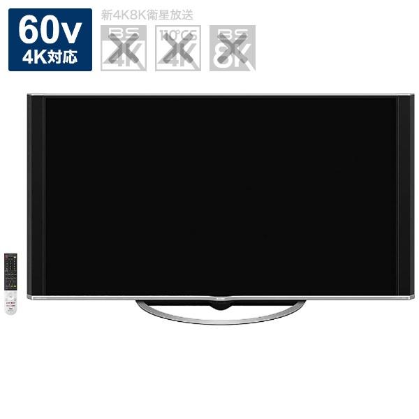 LC-60UH5 液晶テレビ AQUOS(アクオス) [60V型 /4K対応]