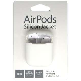 Airpods用シリコーンジャケット ホワイト BKS-APSILWH