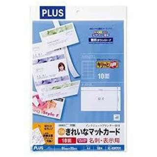 〔インクジェット〕 「キリッと両面」 両面マット名刺用紙 (A4サイズ 10シート入・100片)IC-KM701