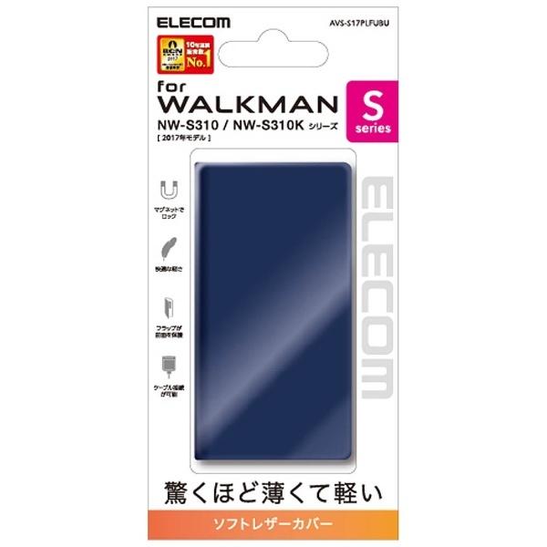 Walkman S ソフトレザーカバー ブルー AVS-S17PLFUBU 1個