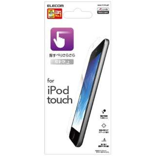 iPod Touch用 液晶保護フィルム/スムースタッチ/反射防止 AVA-T17FLST
