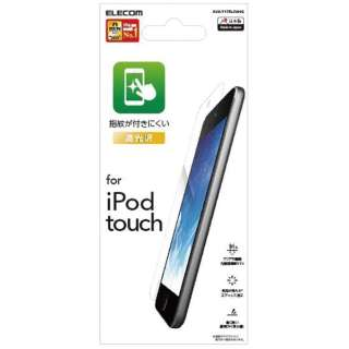 iPod Touch用 液晶保護フィルム/防指紋/高光沢 AVA-T17FLFANG