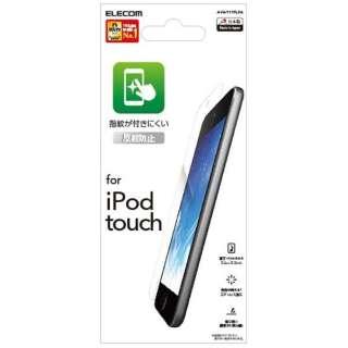 iPod Touch用 液晶保護フィルム/防指紋/反射防止 AVA-T17FLFA